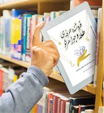 اگر میخواهید با آگاهی کامل و دانش بیشتری قدم در بازار صنف طلا و جواهر گذاشته و به راحتی بر مشکلات غلبه کنید و با تجربه کافی وارد این بازار شوید ، این کتاب برای شما مناسب است و پیشنهاد میکنم خواندن این کتاب را از دست ندهید.