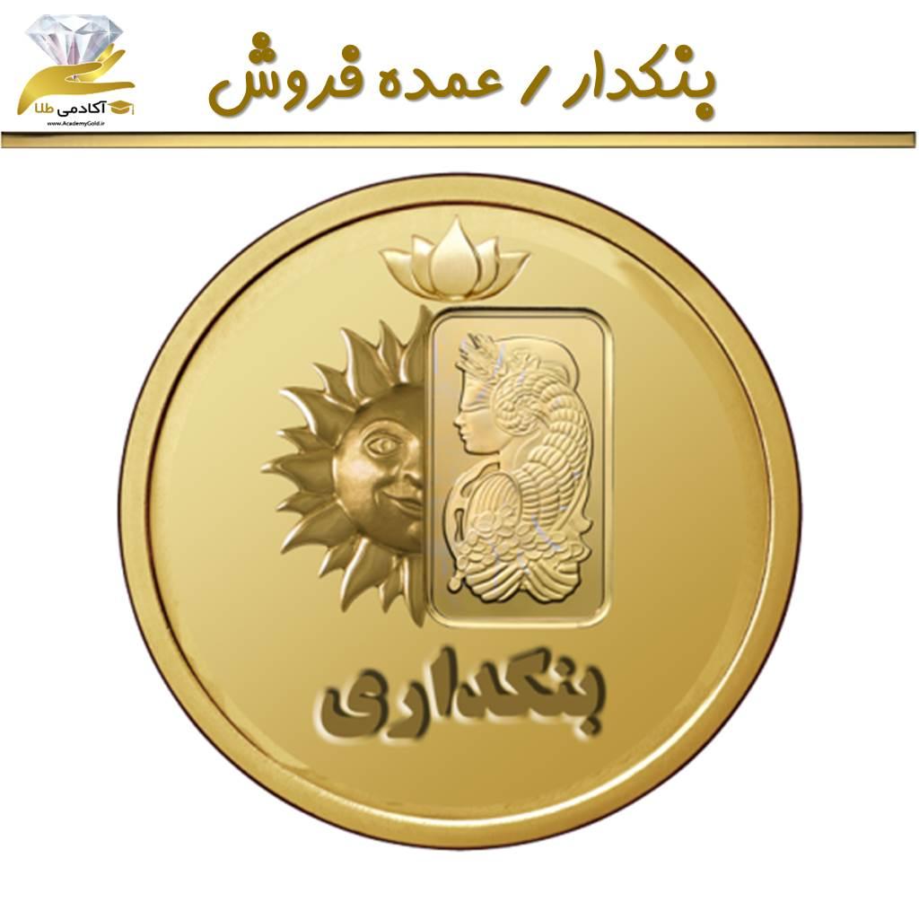 بنکداران طلا / عمده فروشان طلا