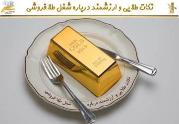 نکات طلایی و ارزشمندی درباره شغل طلا فروشی تقدیم شما عزیزان خواهم کرد که با قطعیت می تونم می گم هیج جای ایران این نکات را به کسی نمیگن و آموزش نمیدن