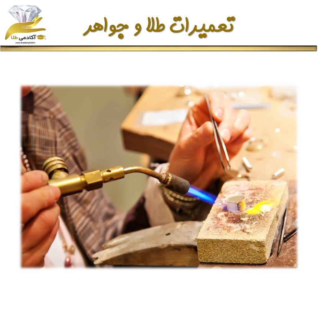 تعمیرات طلا و جواهر