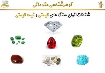 در بخش گوهر شناسی مقدماتی به شناخت انواع سنگ های قیمتی و نیمه قیمتی و هر آنچه باید درباره الماس و برلیان بدانید را با هم یاد خواهیم گرفت.