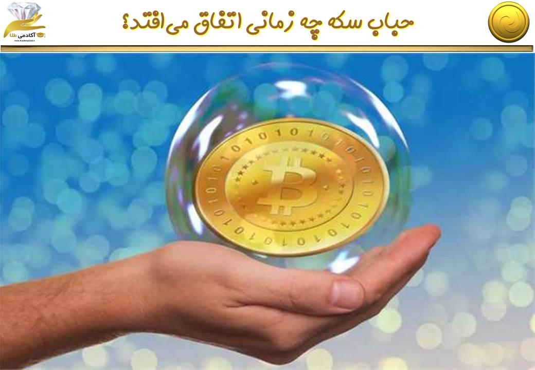 حباب سکه چه زمانی اتفاق میافتد