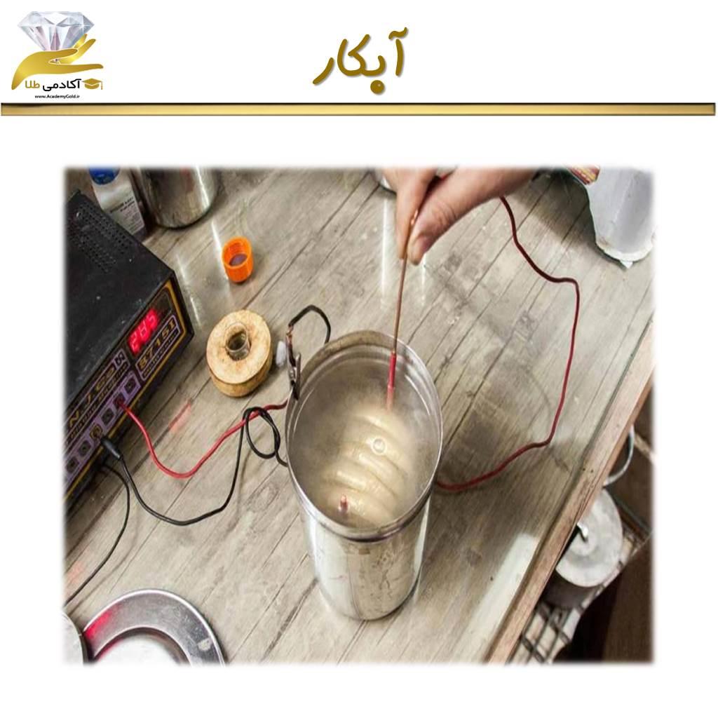 آبکاری طلا در واقع روکش کردن یک قطعه طلا توسط طلا با روش الکترولیز است.