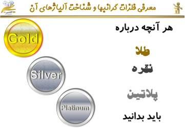 هر آنچه درباره فلزات گرانبها مثل طلا، نقره ، پلاتین باید بدانید در این بخش به شما آموزش خواهیم داد.