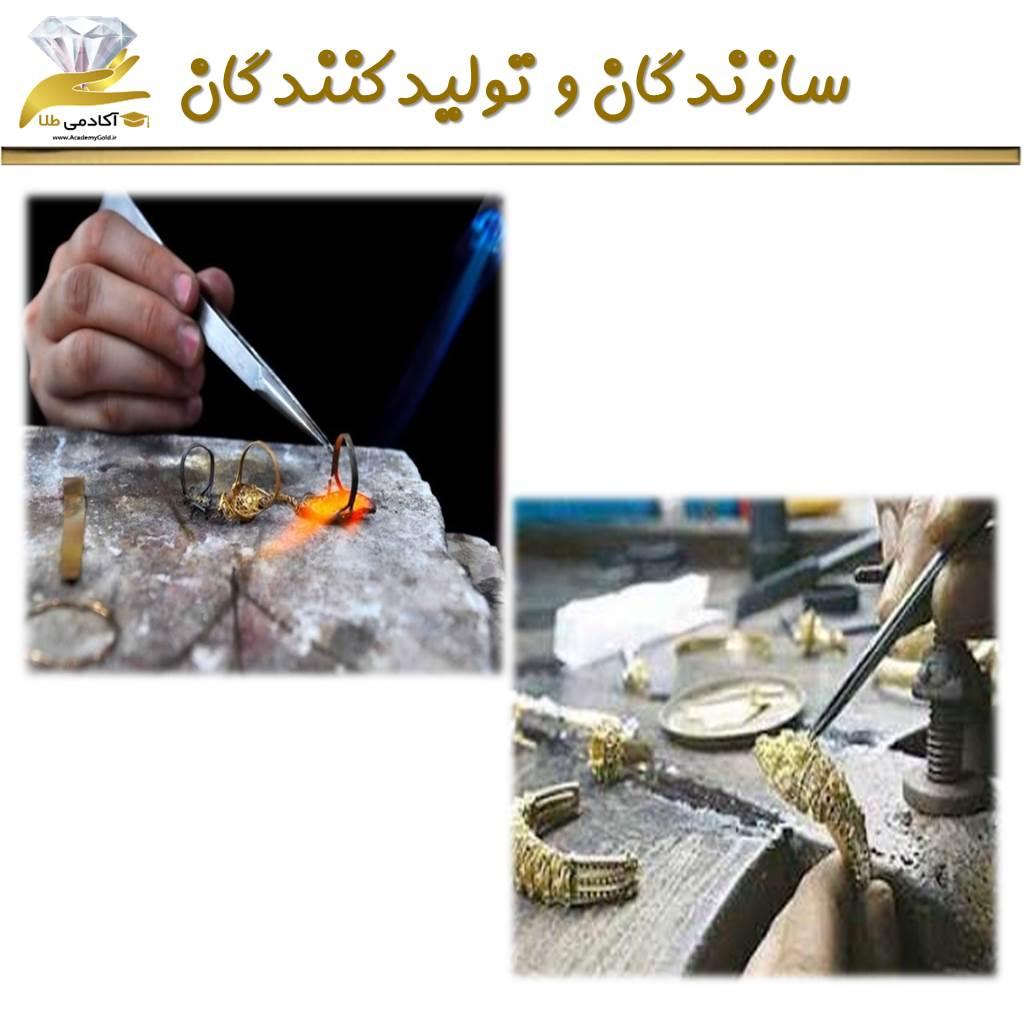 سازندگان و تولیدکنندگان طلا