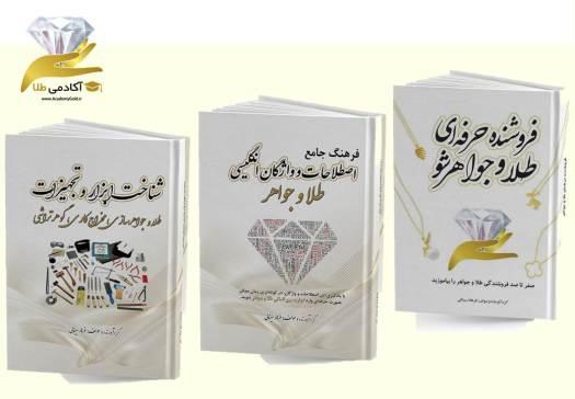 فرهاد سینائی ، نویسنده 3 کتاب ارزشمند در صنف طلا و جواهر
