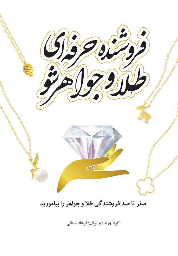آموزش فروشندگی طلا و جواهر
