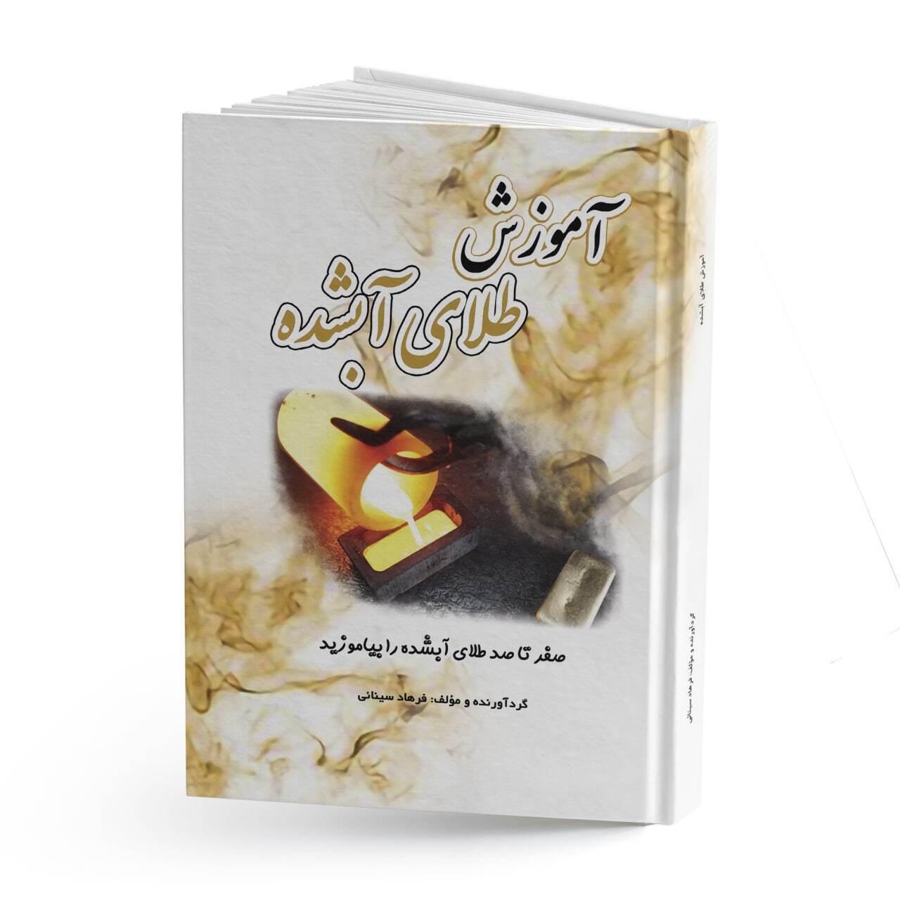 کتاب چاپی آموزش طلای آبشده