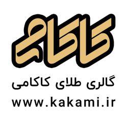 گالری طلا کاکامی ، فروشگاه اینترنتی خرید آنلاین طلا