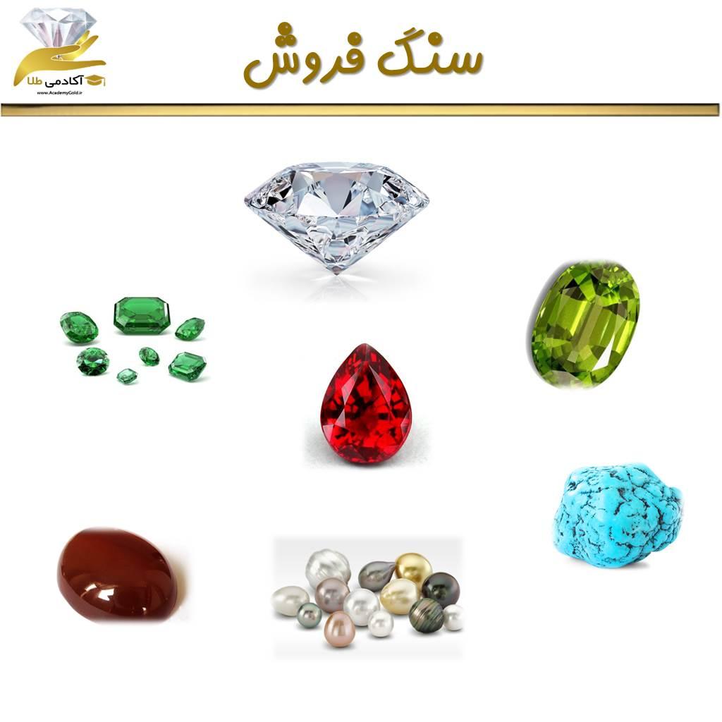 کسی که انواع سنگ های قیمتی و نیمه قیمتی مانند الماس ، یاقوت ، زمرد ، مروارید و … را معامله می کند.