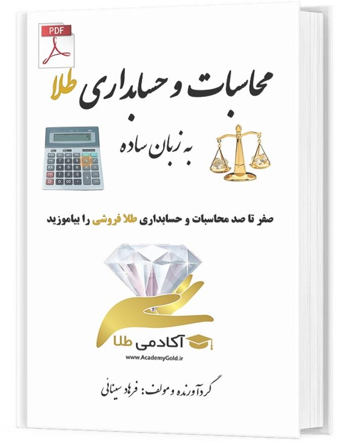 کتاب محاسبات و حسابداری طلا به زبان ساده