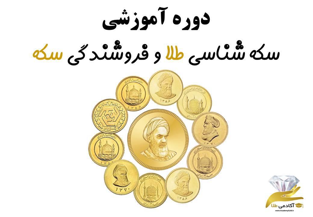 دوره آموزش سکه شناسی طلا و فروشندگی سکه