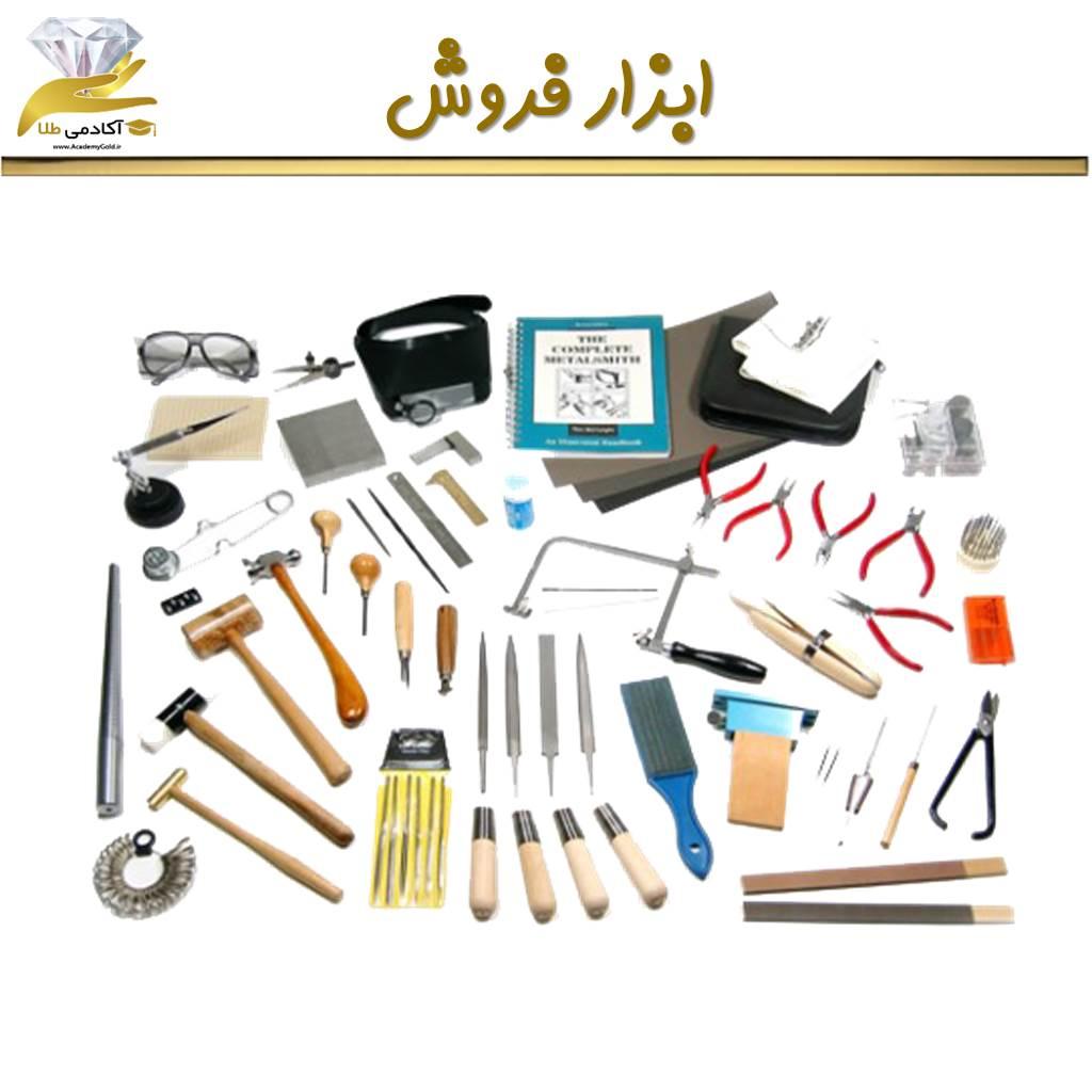 ابزار فروش شناخت کاملی از ابزار و تجهیزات طلا و جواهرسازی ، مخراجکاری ، گوهر تراشی را دارد.