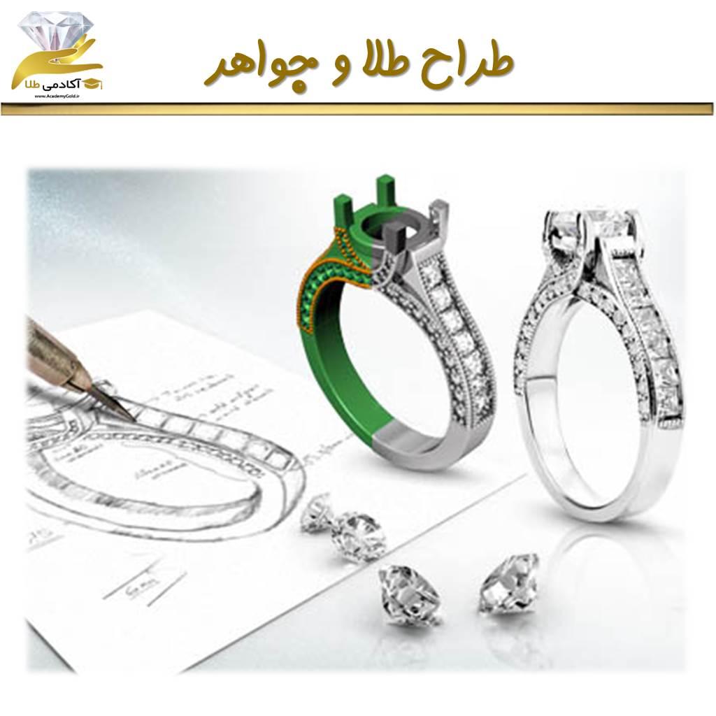 طراح طلا و جواهر