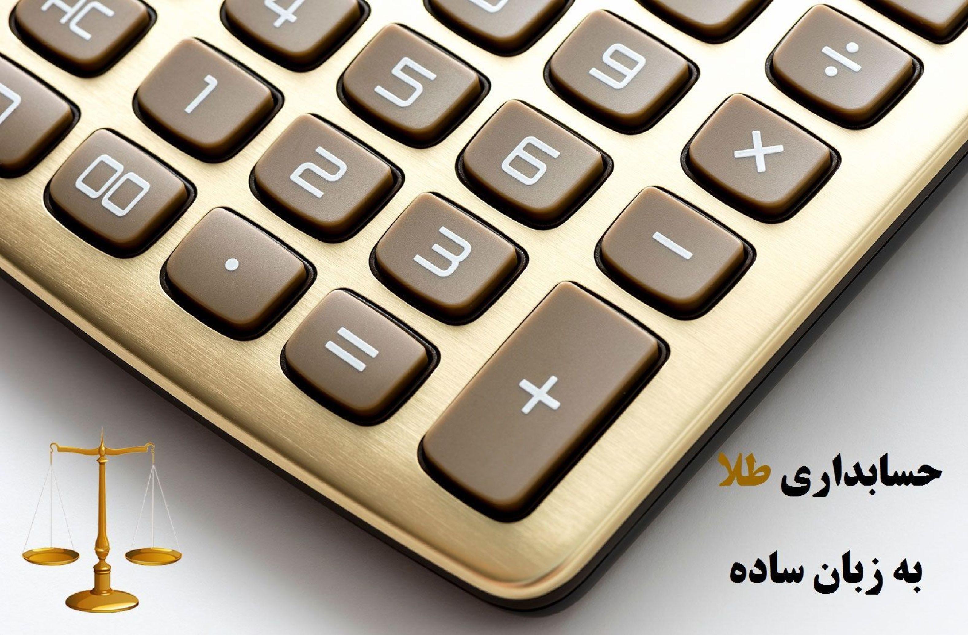 حسابداری و محاسبات طلا به زبان ساده