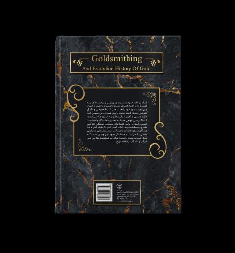 کتاب طلاشناسی و سیری بر تاریخچه طلا
