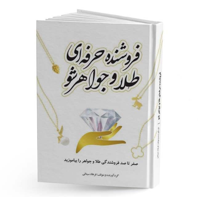 کتاب آموزش فروشندگی حرفه ای طلا و جواهر