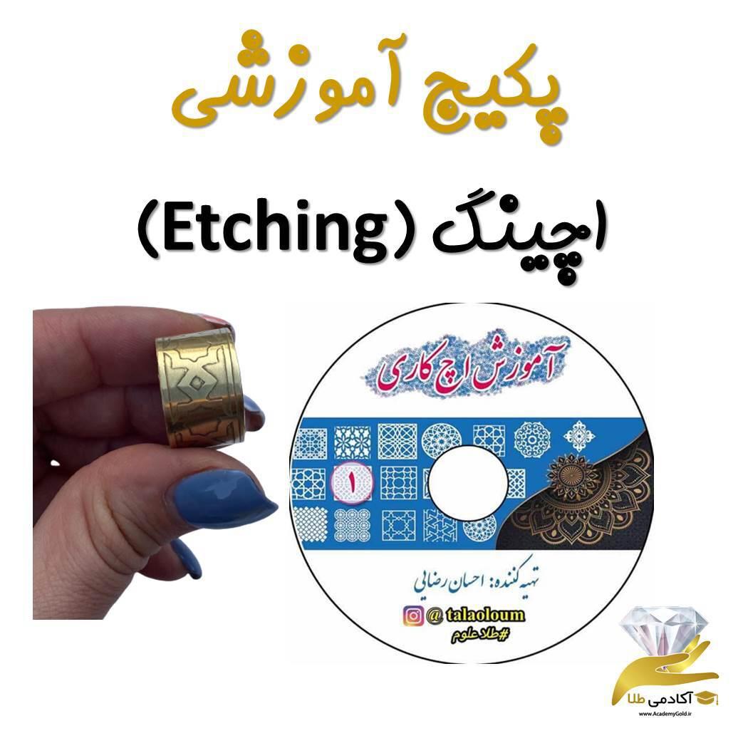پکیج آموزشیاچینگ (Etching)