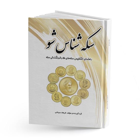 کتاب سکه شناس شو - راهنمای شناخت سکه های طلا و فروشندگی سکه