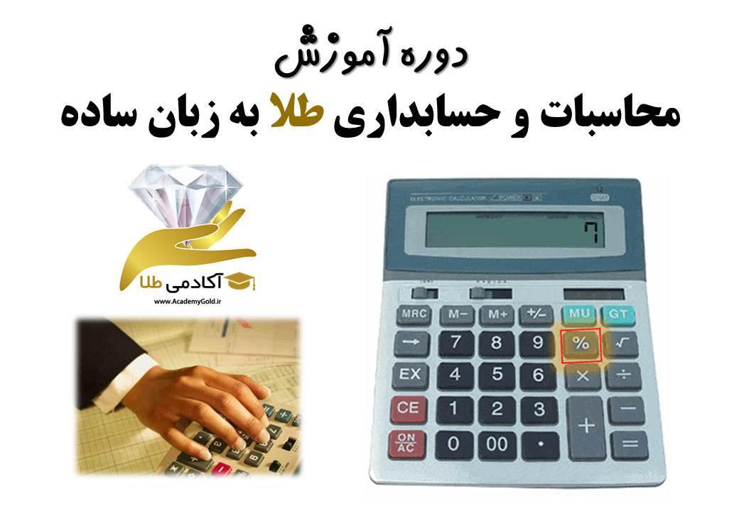 دوره آموزش محاسبات و حسابداری طلا به زبان ساده