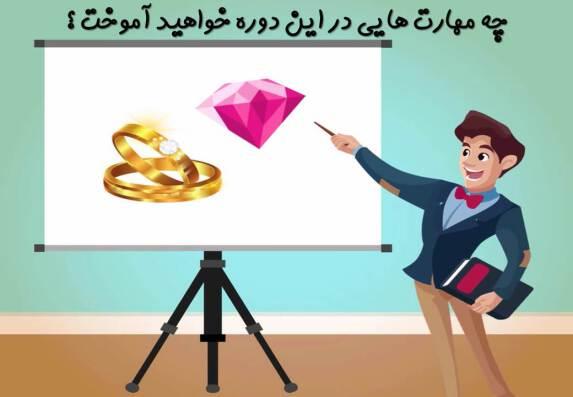 چه مباحثی در دوره فروشندگی طلا و جواهر خواهید آموخت