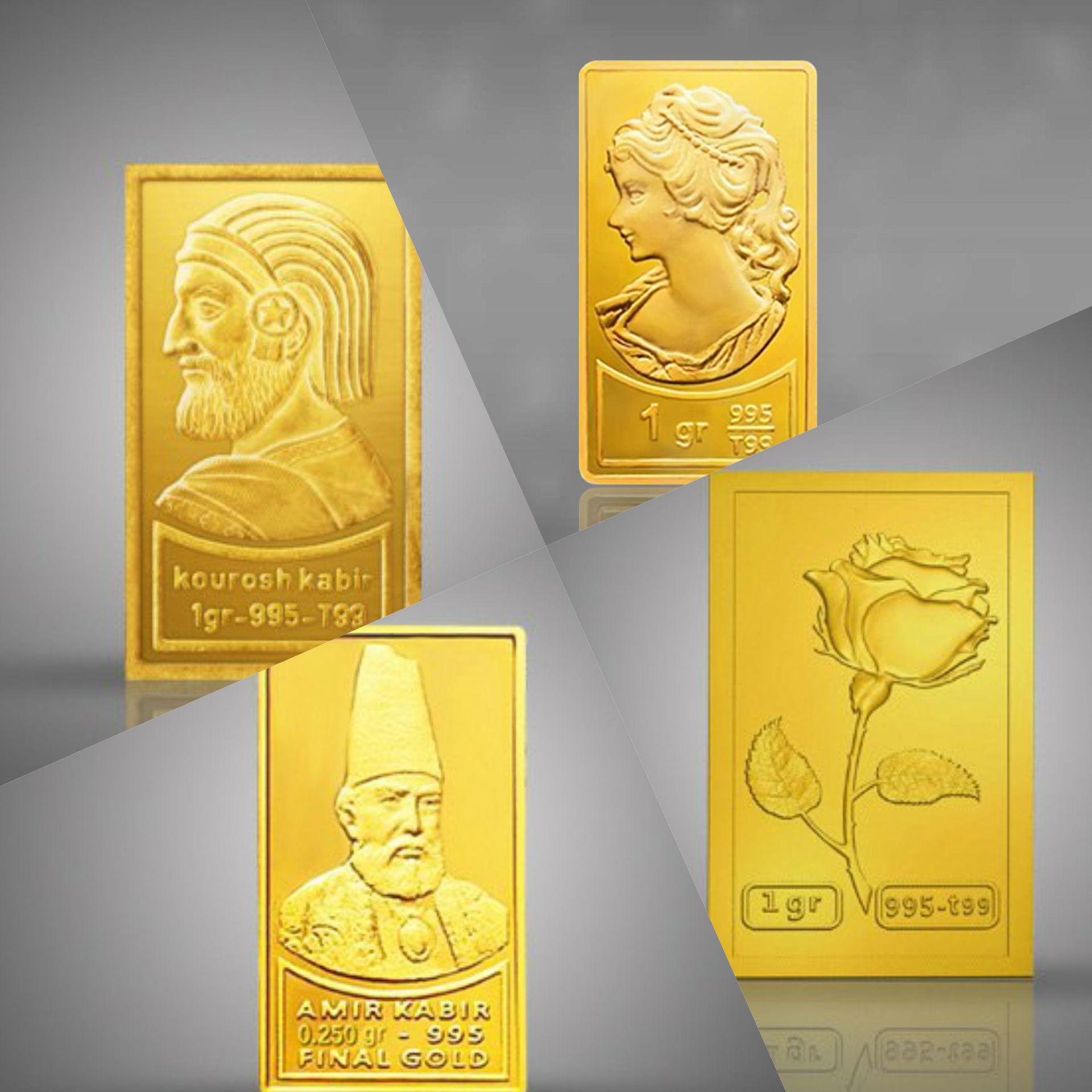 برندهای معروف شمش طلا ایرانی 