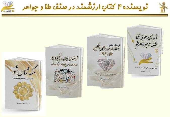 فرهاد سینائی ، نویسنده 4 کتاب ارزشمند در صنف طلا و جواهر